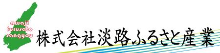 淡路ふるさと産業―淡路島の玉ねぎ・災害食などのネット販売、身近な生活のお手伝い・便利屋さん